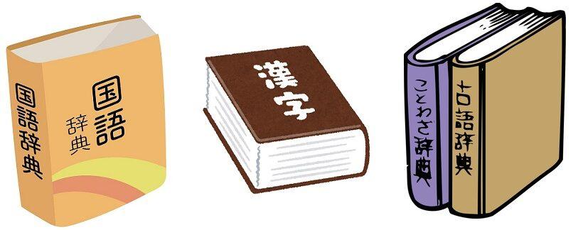 眉雪「漢字辞書」